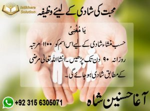 online istikhara, Love back expert, love marriage specialist