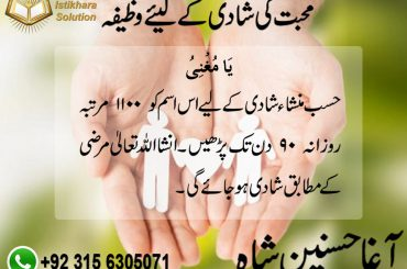 Correct wazifa for Love Marriage Problem Solution