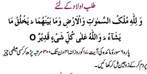 Wazifa for Pregnancy state, Dua for Child, Wazifa for Wazifa for Pregnancy state