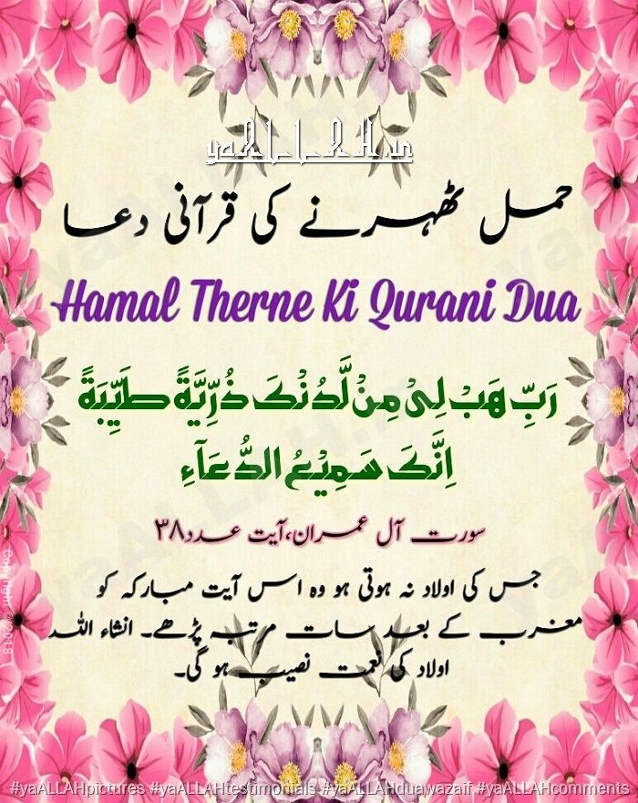 Wazifa for Pregnancy state, Dua for Hamal