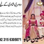 wazifa for 2nd shadi for aged women