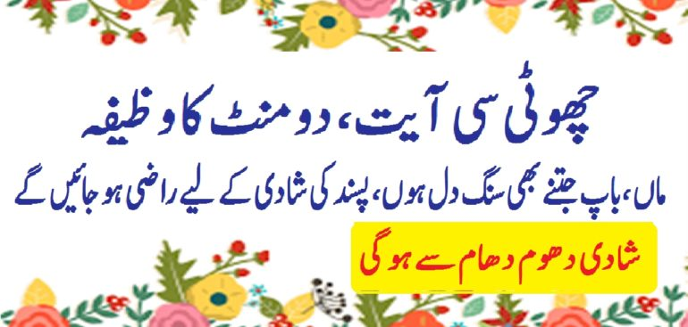 dua for love marriage, dua to agree parents